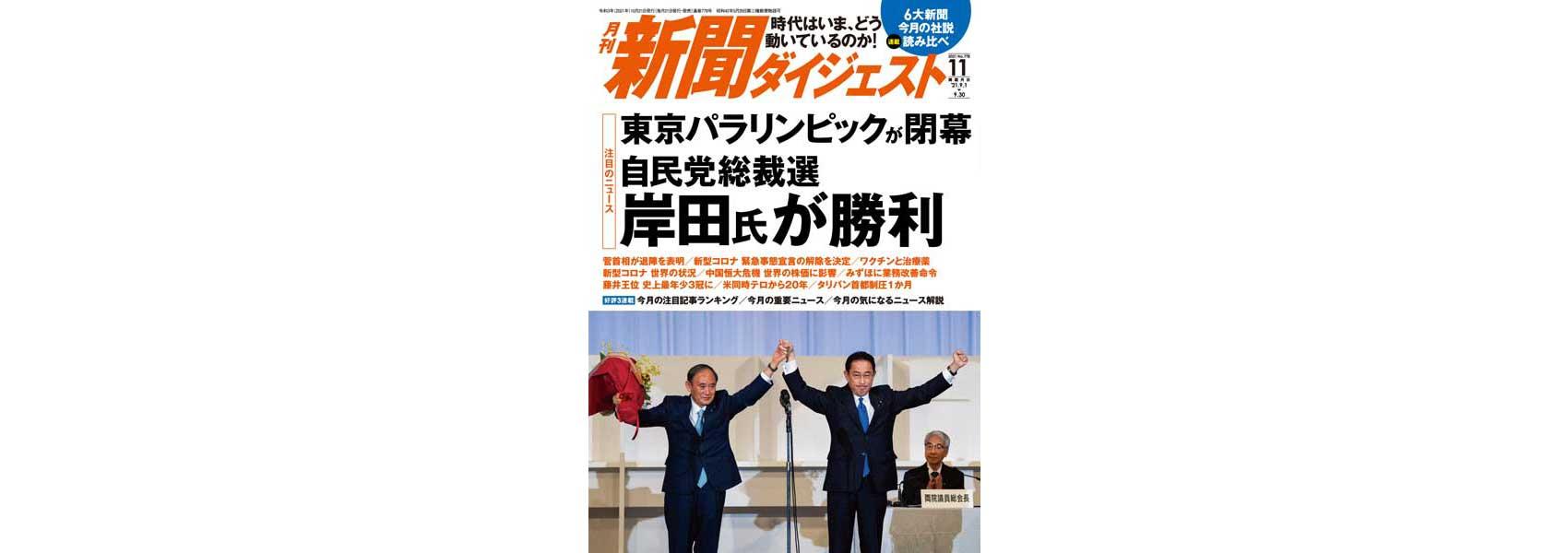 新聞ダイジェスト11月号